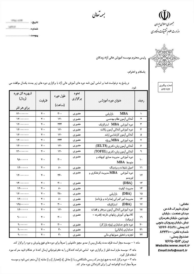 مجوز وزارت علوم