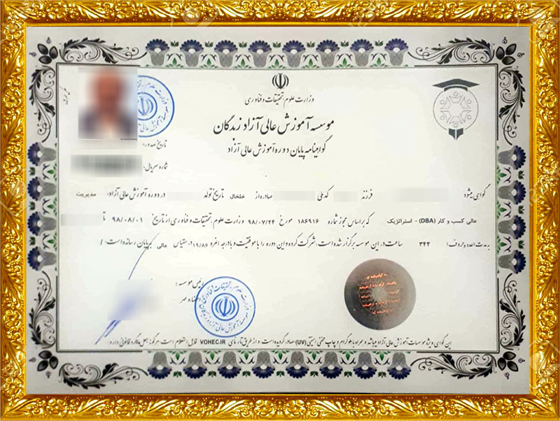 مدرک وزارت علوم