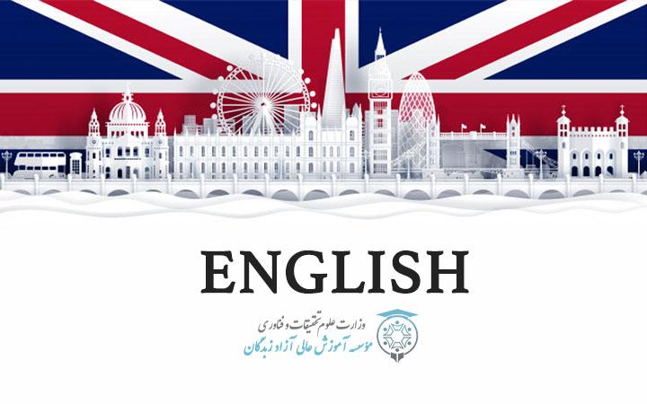 آموزش زیان انگلیسی