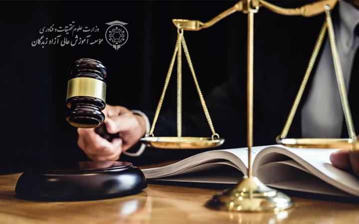 آزمون قضات