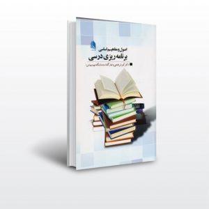 اصول و مفاهیم اساسی برنامه ریزی درسی