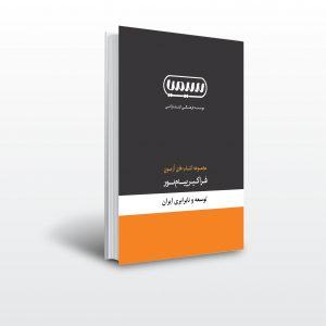 توسعه و نابرابری ایران