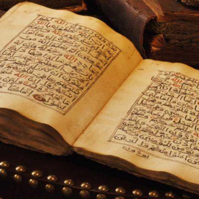 منابع امتحانی نیم سال اول رشته علوم قرآن و حدیث فراگیر پیام نور