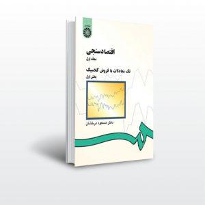 اقتصادسنجی-جلد اول