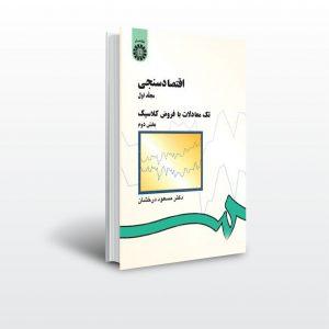اقتصادسنجی-جلد دوم