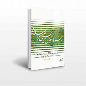 جستارهایی در چیستی هنر اسلامی