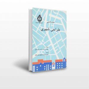 مبانی طراحی شهری
