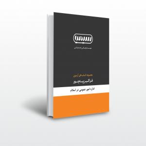 اداره امور عمومی در اسلام