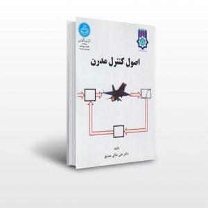 کتاب اصول کنترل مدرن