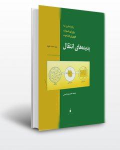 کتاب های رشته مهندسی شیمی