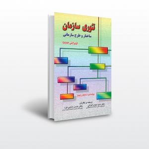 تئوری سازمان : ساختار و طرح سازمانی