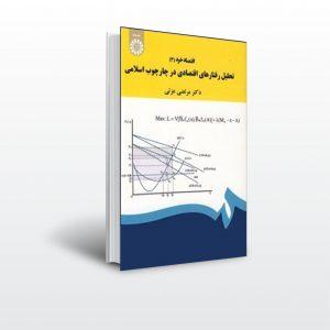 تحلیل رفتارهای اقتصادی در چارچوب اسلامی