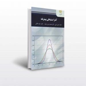 آمار استنباطی پیشرفته( تجدیدنظر شده) ویراست2