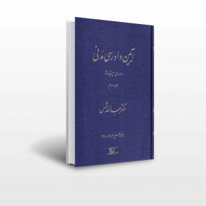 آیین دادرسی مدنی (دوره پیشرفته) جلد دوم