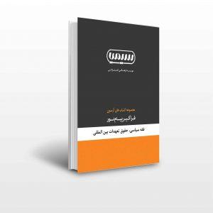 فقه سیاسی، حقوق تعهدات بین المللی و دیپلماسی در اسلام