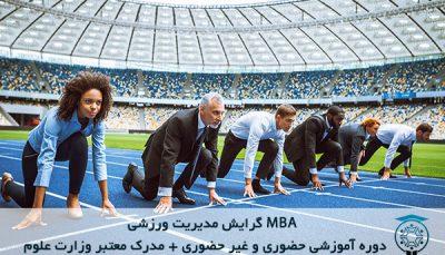 مدیریت-ورزشی