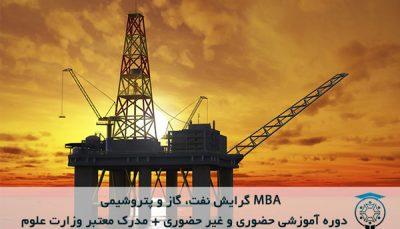 گرایش نفت، گاز و پتروشیمی