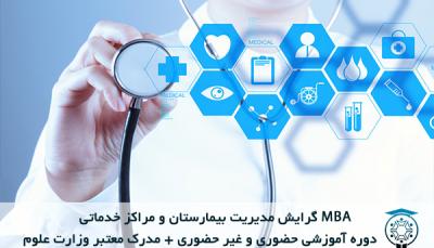 مدیریت بیمارستان و مراکز خدماتی