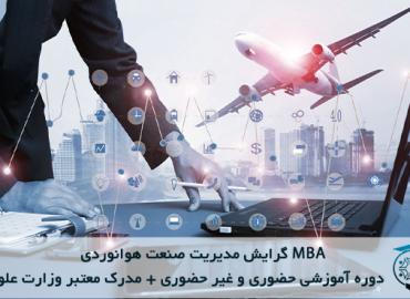 مدیریت صنعت هوانوردی
