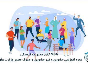 MBA-گرایش-مدیریت-فرهنگی
