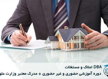 املاک و مستغلات DBA