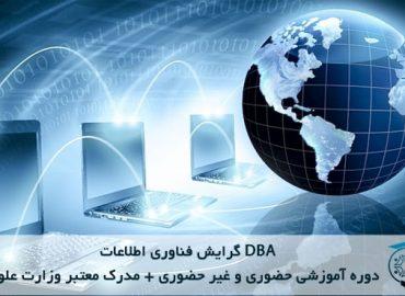 dba فناوری اطلاعات