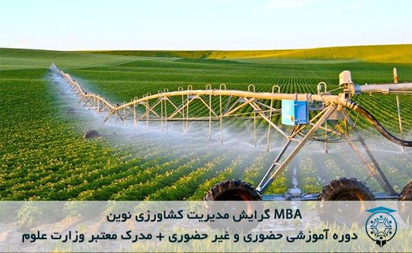مدیریت کشاورزی نوین