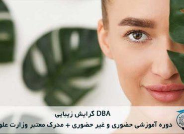 DBA گرایش زیبایی