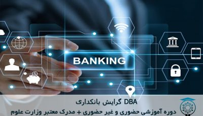 DBA بانکداری