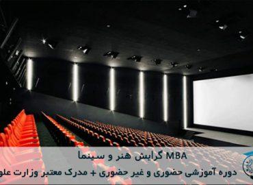 MBA گرایش هنر و سینما