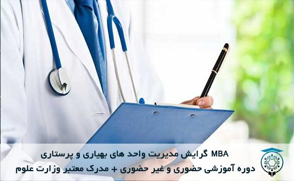 MBA گرایش مدیریت واحد های بهیاری و پرستاری
