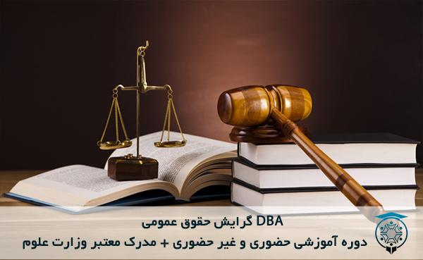 DBA گرایش حقوق عمومی