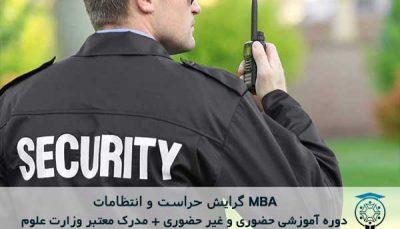 MBA گرایش حراست و انتظامات
