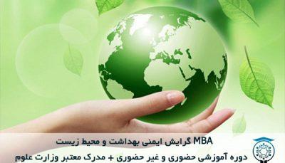 MBA گرایش ایمنی بهداشت و محیط زیست